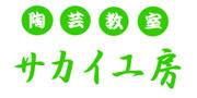 Logo | 陶芸教室サカイ工房